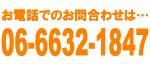 お問合わせ電話番号